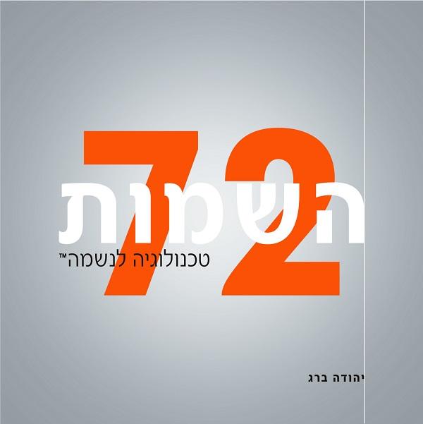 72 השמות: טכנולוגיה לנשמה / יהודה ברג