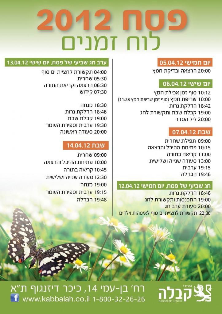 פסח 2012 - לוח זמנים