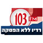 מדברים קבלה ללא הפסקה - 103FM