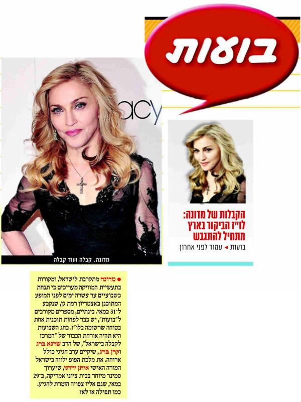 מדונה בישראל - מאי 2012