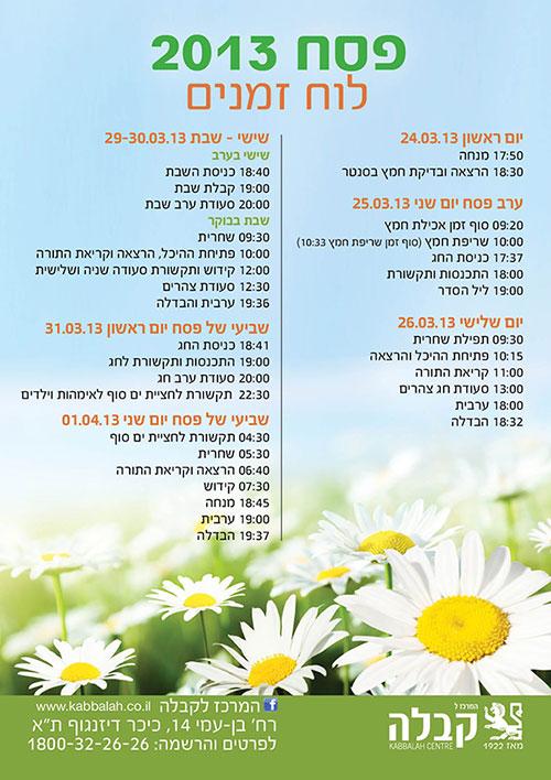 לוח זמנים - פסח 2013