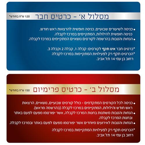 כרטיסי חבר במרכז לקבלה - 2013