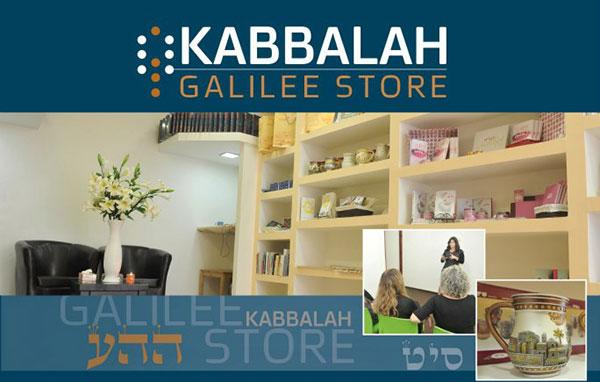 Kabbalah Galilee Store