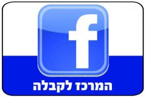 המרכז לקבלה בפייסבוק