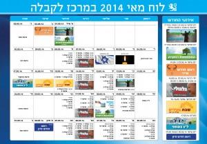קורסים ואירועים חיפה - חודש מאי