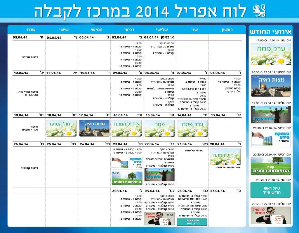קורסים ואירועים תל אביב אפריל 2014