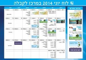קורסים ואירועים חיפה - חודש יוני