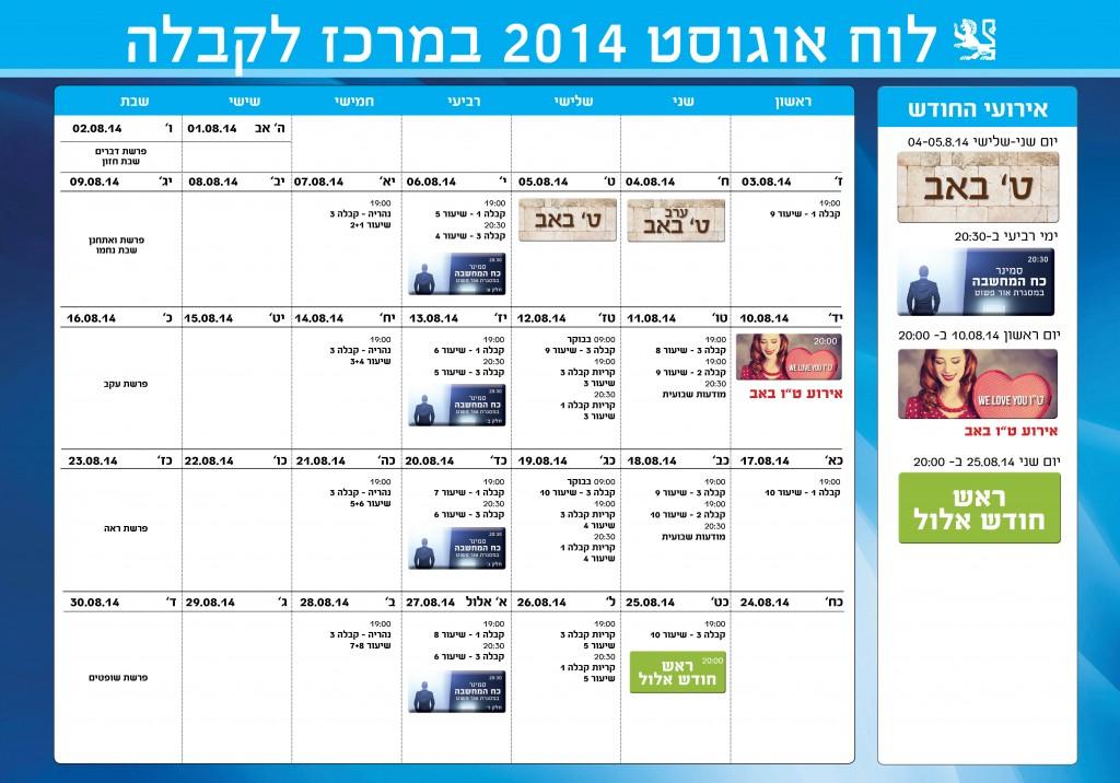 לוח קורסים ואירועים - חיפה אוגוסט 2014