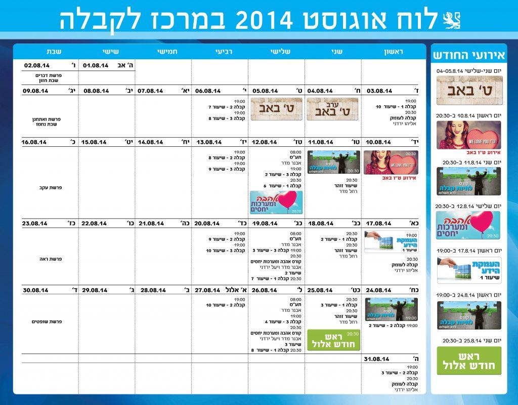 """קורסים ואירועים ת""""א - אוגוסט 2014"""