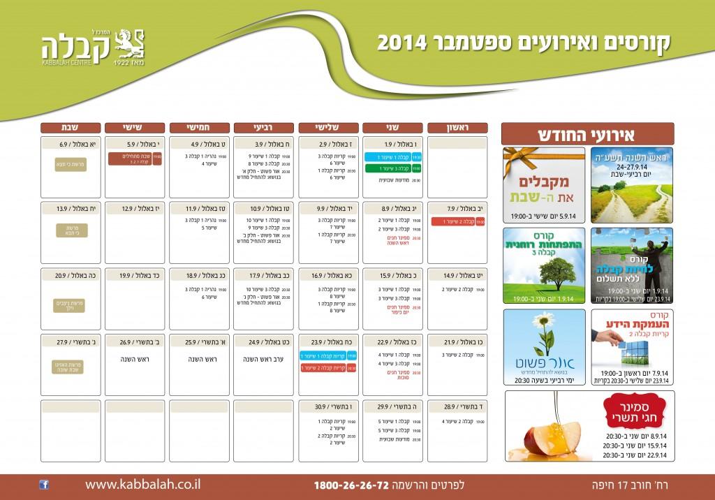 אירועים וקורסים - חיפה