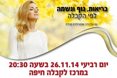 בריאות גוף ונשמה עם יעל ירדני, המרכז לקבלה חיפה 26.11.14