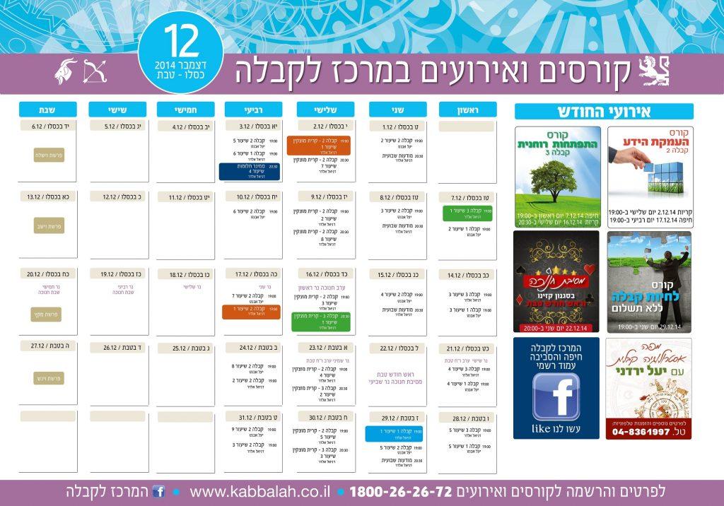 לוח קורסים ואירועים במרכז לקבלה חיפה, דצמבר 2014