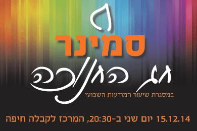 סמינר חג החנוכה בחיפה
