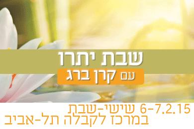 שבת יתרו עם קרן ברג 6-7/2/15