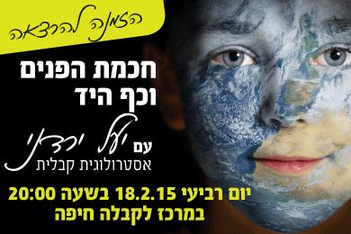 חכמת הפנים וכף היד עם יעל ירדני-המרכז לקבלה חיפה