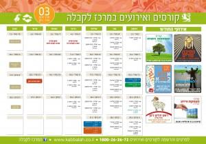לוח קורסים ואירועים במרכז לקבלה חיפה מרץ 2015
