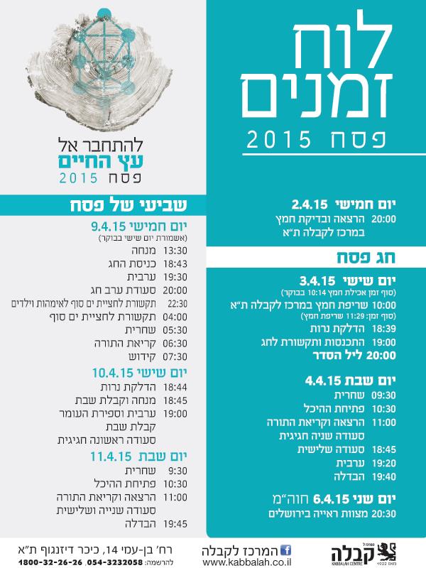 לוח זמנים-פסח 2015