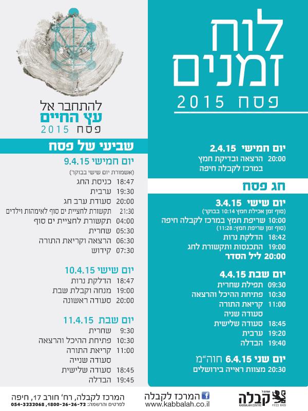 לוח זמנים פסח 2015-חיפה