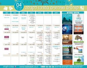 לוח קורסים ואירועים במרכז לקבלה תל אביב, אפריל 2015