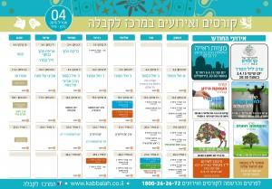לוח קורסים ואירועים במרכז לקבלה חיפה, אפריל 2015