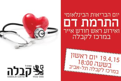 יום הבריאות הבינלאומי התרמת דם במרכז לקבלה 19.4.15 יום ראשון