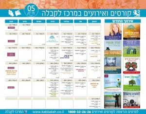 לוח קורסים ואירועים-מאי 2015