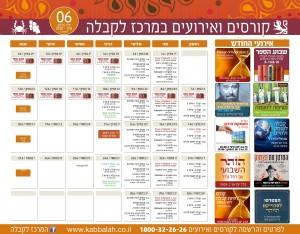 """לוח קורסים ואירועים במרכז לקבלה ת""""א-חודש יוני"""
