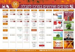לוח קורסים ואירועים במרכז לקבלה חיפה, יוני 2015