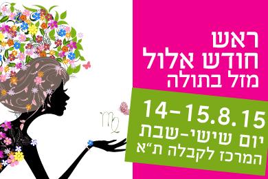 ראש חודש אלול - מזל בתולה במרכז לקבלה תל אביב