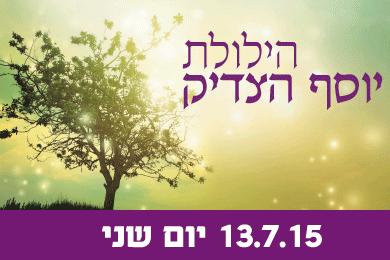 הילולת יוסף הצדיק 13.7 יום שני