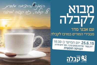 הזמנה להרצאה מיוחדת על קבלה, כוס קפה ובריזה מבוא לקבלה