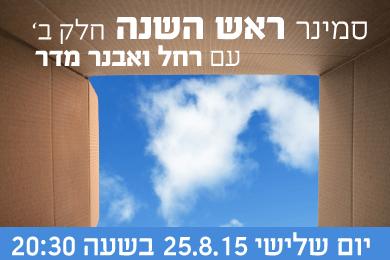 סמינר ראש השנה-חלק ב' עם רחל ואבנר מדר