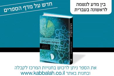חדש על מדף הספרים  בין מדע לנשמה לראשונה בעברית