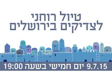 טיול רוחני לצדיקים בירושלים-שלוחת כפר יונה