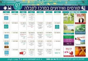 לוח קורסים ואירועים לחודש יולי-חיפה