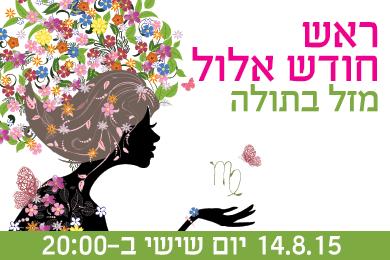 ראש חודש אלול מזל בתולה, המרכז לקבלה חיפה