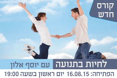 לחיות בתנועה עם יוסף אלון