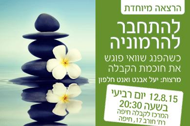 להתחבר להרמוניה 12.8.15 המרכז לקבלה חיפה