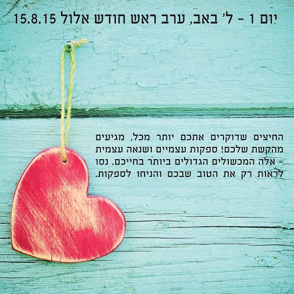יום 1 – ל' באב, ערב ראש חודש אלול 15.8.15