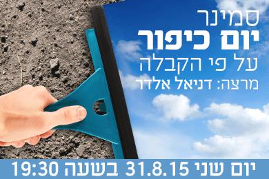 סמינר יום כיפור במרכז לקבלה חיפה