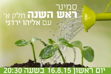 סמינר ראש השנה עם אליהו ירדני - חלק א'
