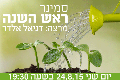 סמינר ראש השנה עם דניאל אלדר - המרכז לקבלה חיפה