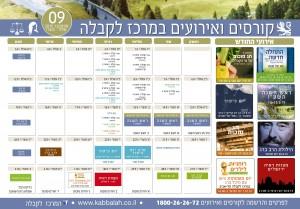 לוח קורסים ואירועים במרכז לקבלה חיפה, ספטמבר 2015