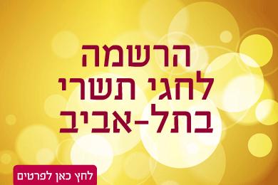 הרשמה לחגי תשרי 2015 במרכז לקבלה תל אביב