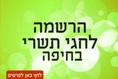 הרשמה לחגי תשרי של המרכז לקבלה חיפה