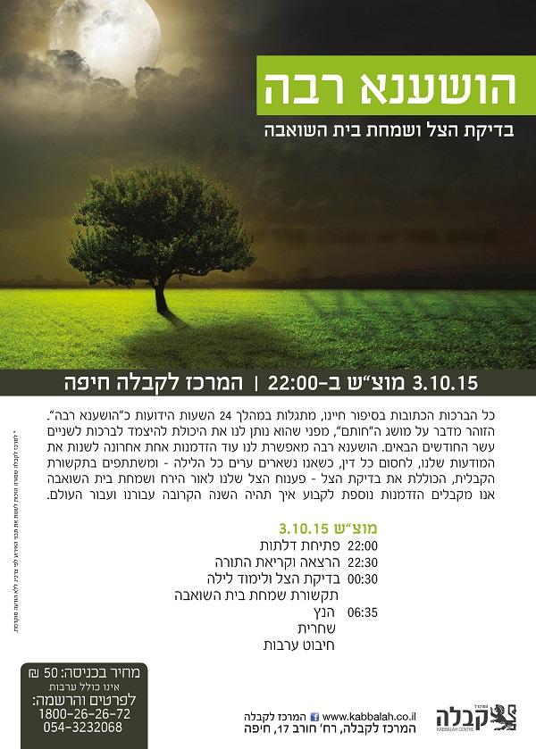 הושענא רבה בדיקת הצל ושמחת בית השואבה, חיפה