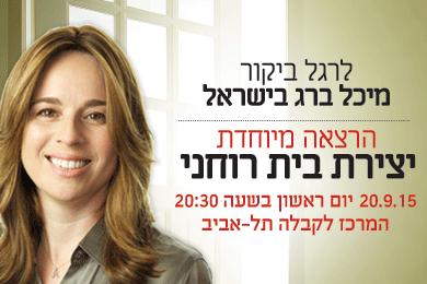 לרגל ביקור  מיכל ברג בישראל הרצאה מיוחדת  יצירת בית רוחני 20.9.15 יום ראשון בשעה 20:30  המרכז לקבלה תל-אביב