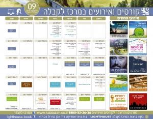 לוח קורסים ואירועים, ספטמבר 2015 - תל אביב