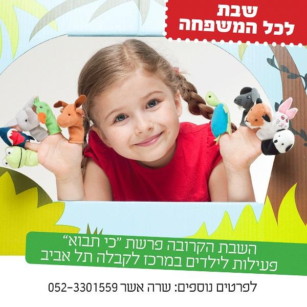 פעילות שבת לילדים - שבת כי תבוא