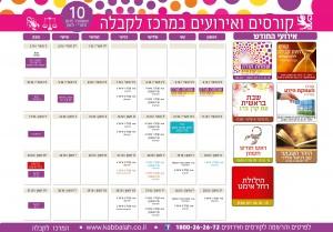 לוח קורסים ואירועים אוקטובר 2015 במרכז לקבלה חיפה